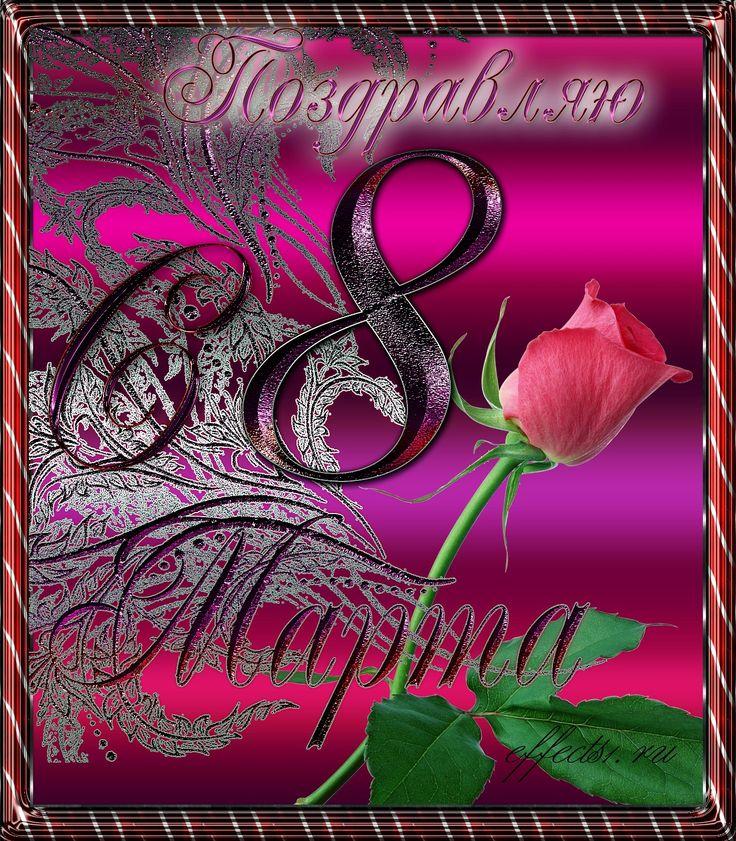 Пожелания с праздником 8 марта любимой женщине