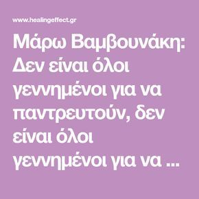 Μάρω Βαμβουνάκη: Δεν είναι όλοι γεννημένοι για να παντρευτούν, δεν είναι όλοι γεννημένοι για να γεννούν παιδιά. - healingeffect.gr