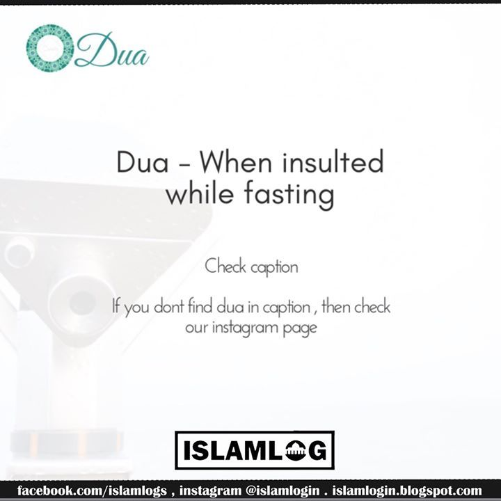 Dua When Insulted While Fasting إني صائم إني صائم Inneesaa Imun Innee Saa Imun I Am Fasting I Am Fasting Facebook Com Is Insulting Captions Instagram