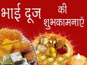 bhai-dooj-images-pictures-wallpapers-6