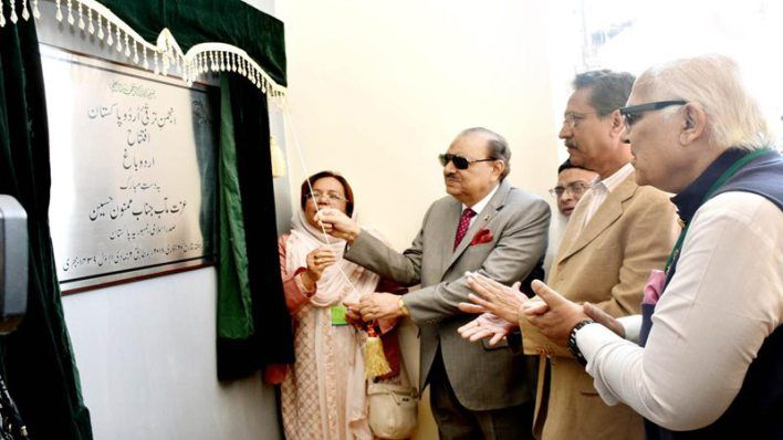 Mamnoon urges varsities to work for promotion of Urdu language  Daily Times