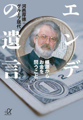 Amazon.co.jp: エンデの遺言 ―根源からお金を問うこと (講談社+α文庫): 河邑 厚徳, グループ現代: 本