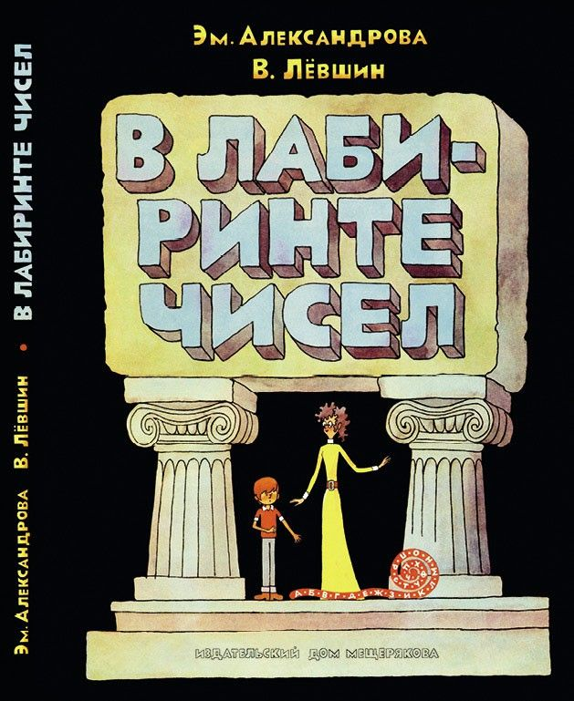Александрова, Левшин - В лабиринте чисел