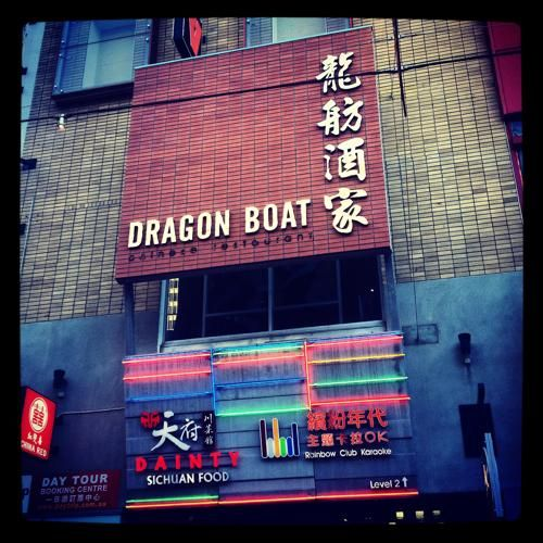 One of Melbourne's oldest and coolest yum cha restaurants in the city, Dragon Boat.