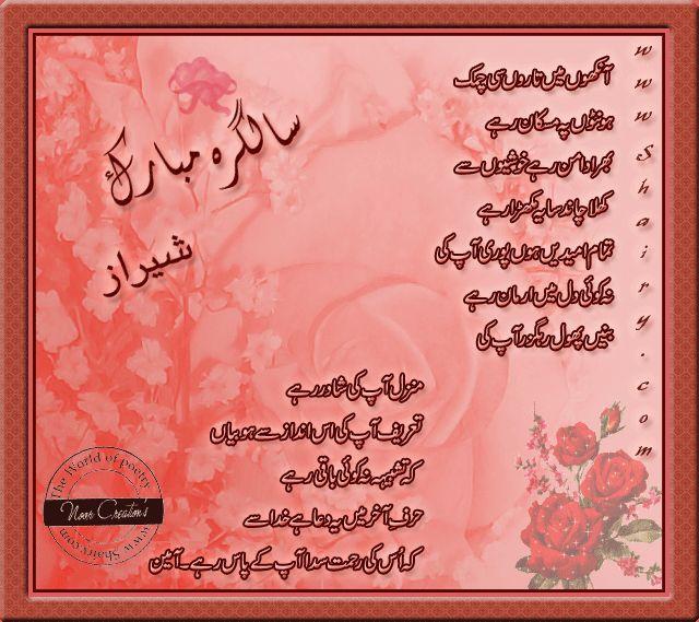 Salgira Mubarak Poems Shayari In Urdu