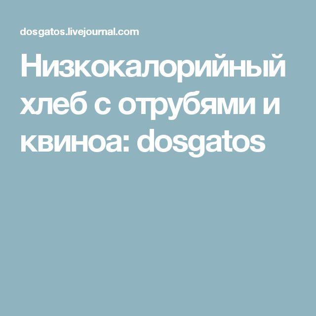 Низкокалорийный хлеб с отрубями и квиноа: dosgatos