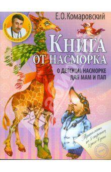 Комаровский - Книга от насморка