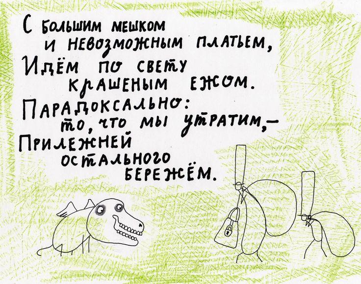"""Павлик Лемтыбож фб. """"От крашеных иголок громко плачу, Мешок хочу поправить на бегу. Я знаю, жизнь когда-нибудь утрачу, Но почему ж её не берегу?"""" Валерий Набоков фб"""