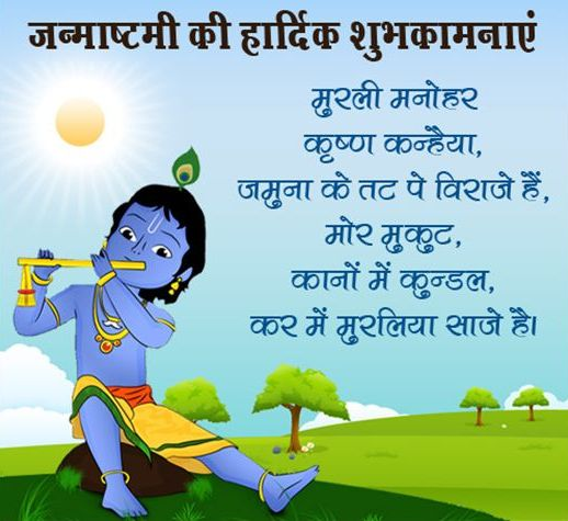 Krishna Janmashtami Quotes In Hindi Images