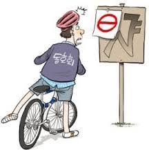 자전거 금지에 대한 이미지 검색결과