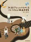 Enjoy die Jazz Gesteck Solo Ukulele Film Musik Sammlung W / CD #Musikinstrumente – Kiepez