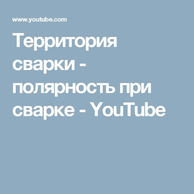 Территория сварки - полярность при сварке - YouTube