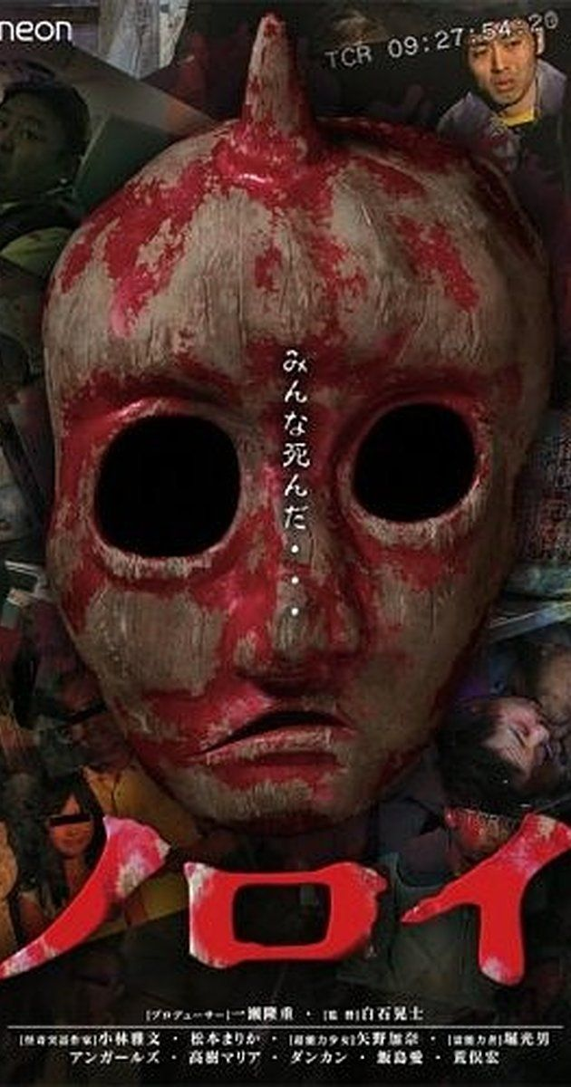 """Directed by Kôji Shiraishi.  With Jin Muraki, Rio Kanno, Tomono Kuga, Marika Matsumoto. A documentary filmmaker explores seemingly unrelated paranormal incidents connected by the legend of an ancient demon called the """"kagutaba."""""""