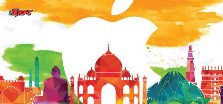 Производство iPhone в Индии начнется в следующем году  Apple собирается начать производство своих смартфонов iPhone в Индии и, согласно последней информации, находится на финальной стадии переговоров с правительством страны по вопросу строительства необходимых производственных линий.  На волне возросшей популярности рынка смартфонов в этой стране компания из Купертино несколько месяцев пыталась откусить свой кусочек пирога, однако специфика местных законов, лояльнее относящихся к местным…