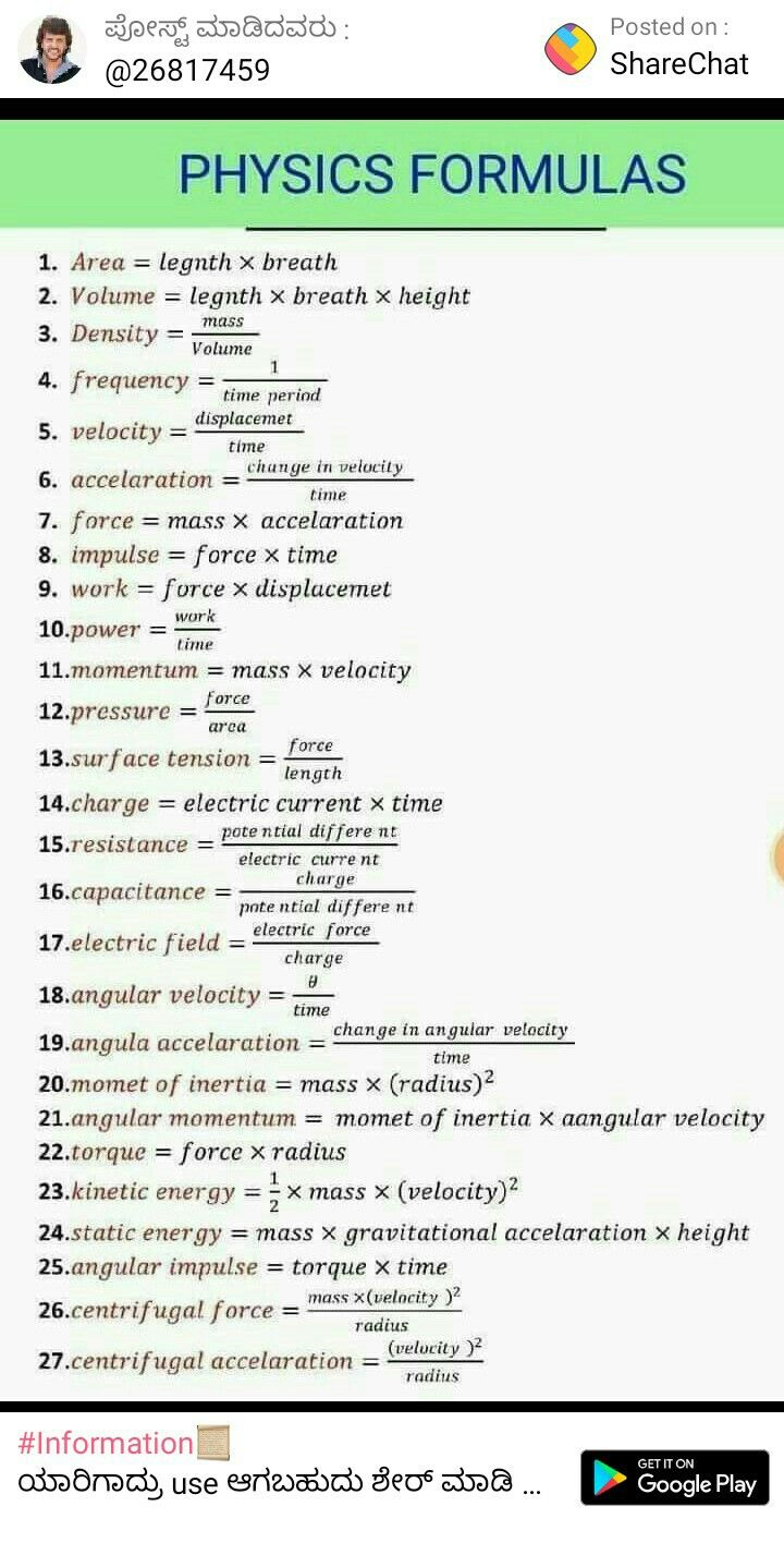 Pin By Rani On General Knowledge Physics Formulas General