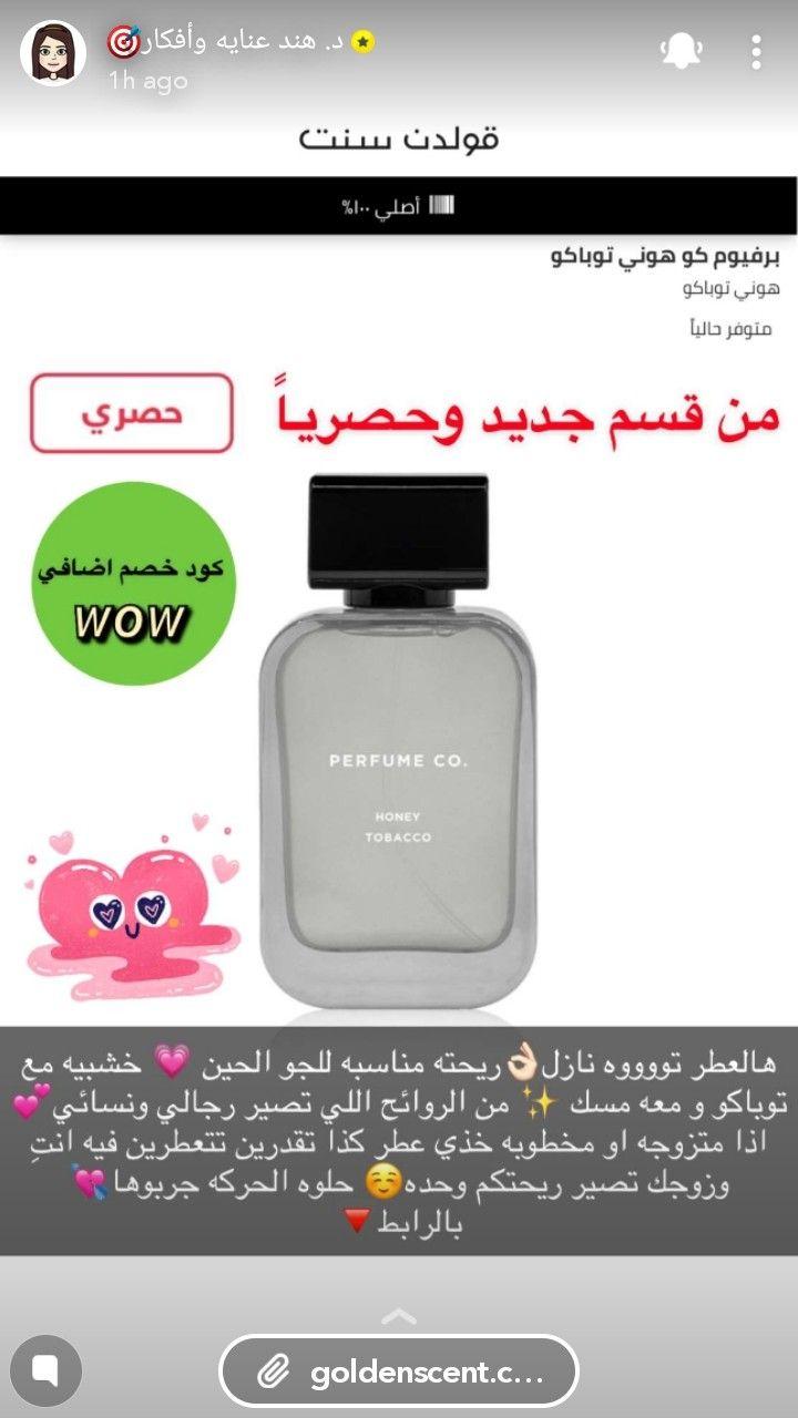 Pin By Samia On د هند عناية وأفكار Perfume Iga Lol