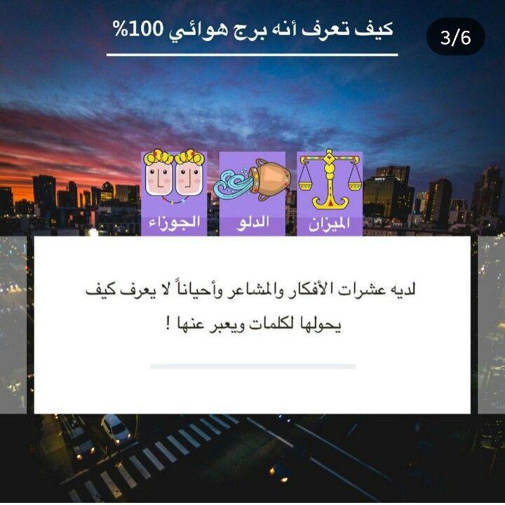 Pin By Dara On أبراج Zodiac Self Reminder Pandora Screenshot Quotes