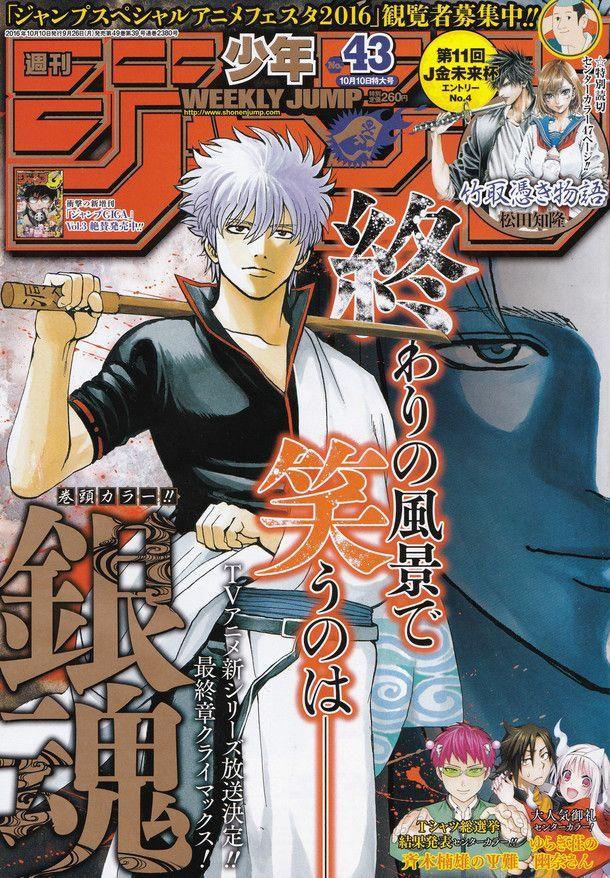 週刊少年ジャンプ43号 画像ギャラリー 1 1 コミックナタリー manga covers japanese poster anime wall art