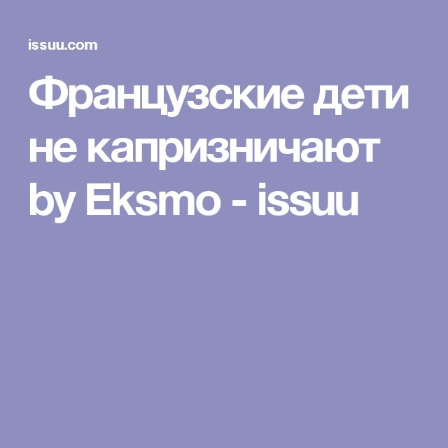 Французские дети не капризничают by Eksmo - issuu