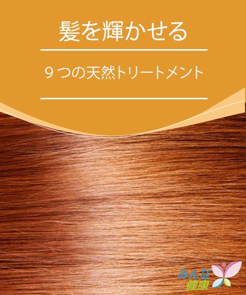 髪を輝かせる 9つの天然トリートメント  天気やヘアーアイロンの使用、またはドライヤーなど、多くの要因が髪にダメージを与え、髪の乾燥を引き起こします。これらの要因によって引き起こされたダメージを修復するために、様々な商品が販売されています。製品の多くはよく効きますが、お財布の具合も気になるもの。