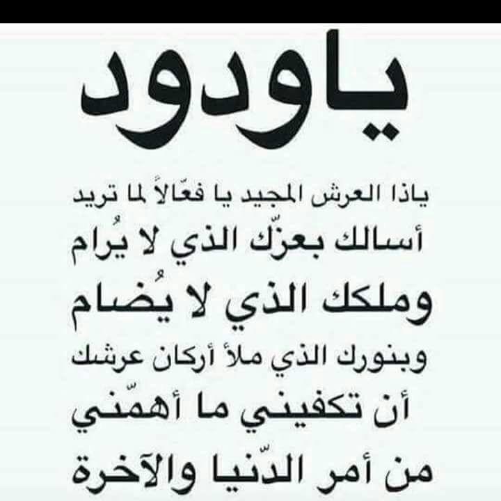 نتيجة بحث الصور عن كم جئت بابك سائلا فأجبتني من قبل حتى أن يقول لساني Math Arabic Calligraphy