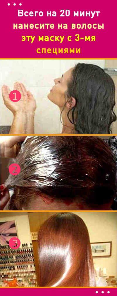 Всего на 20 минут нанесите на волосы эту маску с 3-мя специями. Эффект вас приятно удивит!