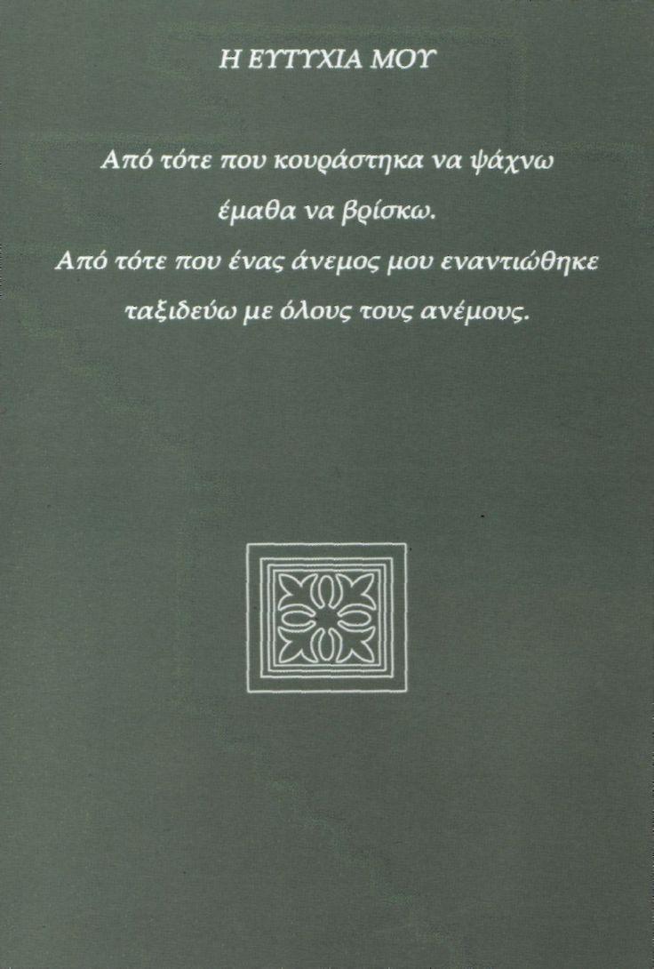 Φρίντριχ Νίτσε - Ποιήματα