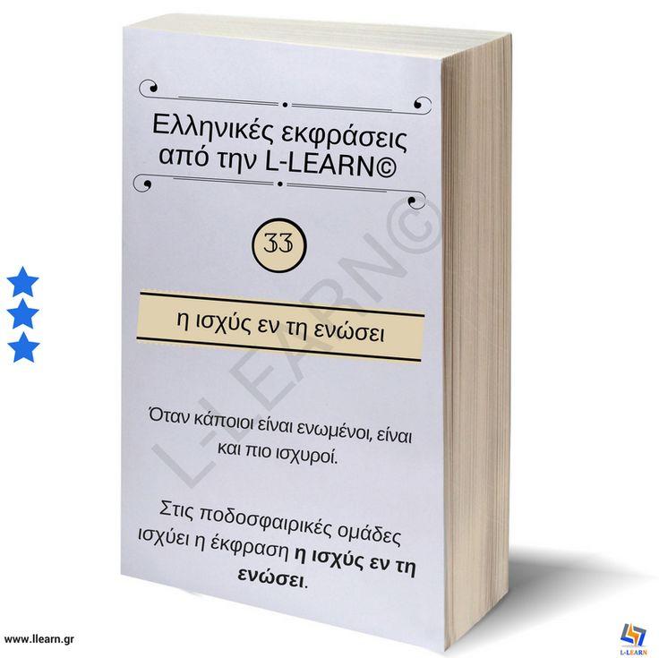 Η ισχύς εν τη ενώσει.  #ελληνικές #εκφράσεις #Ελληνικά #ελληνική #γλώσσα #greek #phrases #Greek #greek #language #LLEARN