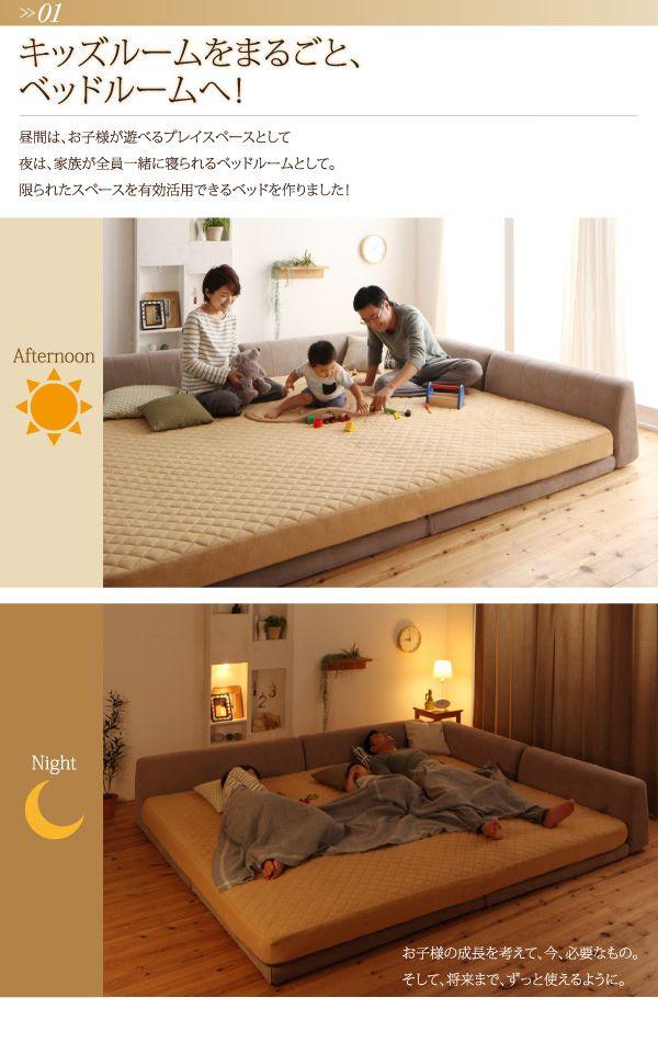 寝る場所も遊ぶ場所も一緒に プレイスペースベッド 洗い替えシーツのみ の詳細 ベッドスタイル ベッド シンプルなベッドルーム ファミリー ベッド