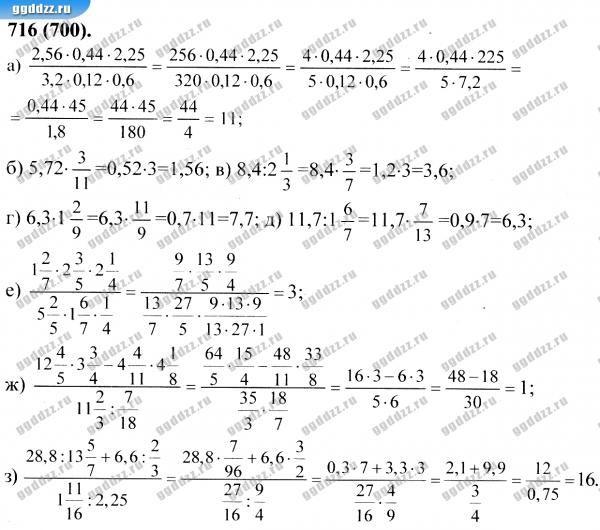 Гдз По Математике 6-й Класс Виленкина