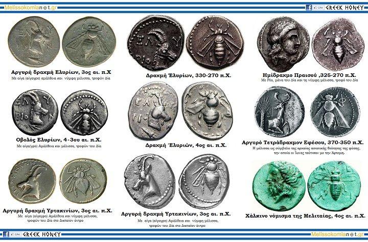 Αρχαία Ελληνικά Νομίσματα με θέμα την μέλισσα (4ου & 3ου αιώνα π.Χ). Ancient Greek Coins with Bees (4th & 3rd century BC).