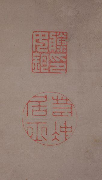 伊藤若冲 Jyakucyu Ito 『鯉図』【掛軸 Hanging scroll】浮世絵・掛軸・書画・骨董・古美術品の販売・鑑定・買取