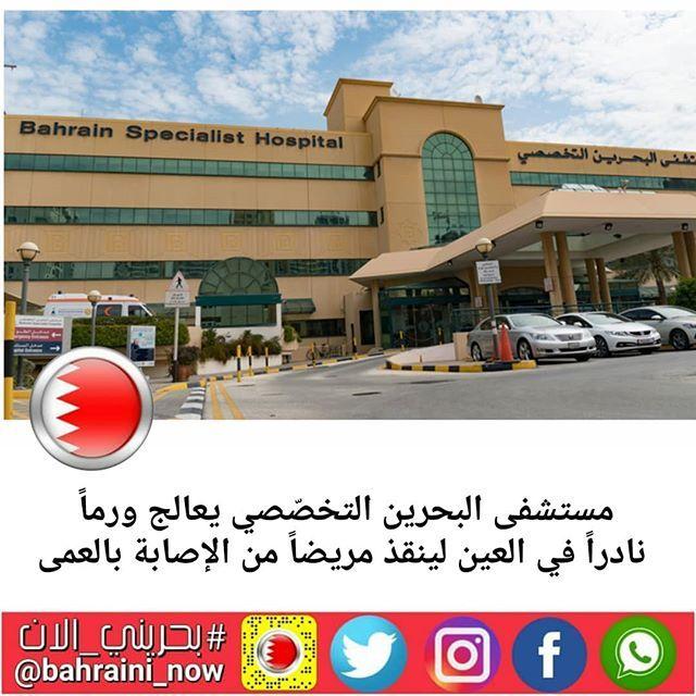 مستشفى البحرين التخصصي يعالج ورما نادرا في العين لينقذ مريضا من الإصابة بالعمى الثلاثاء يوليو 12 20 تمكن فريق طبي متميز في Outdoor Decor Hospital Outdoor