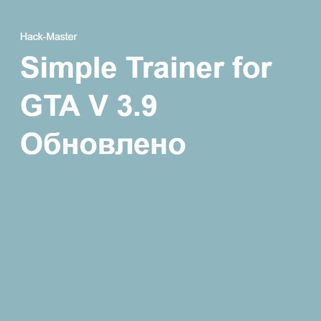 Simple Trainer for GTA V 3.9 Обновлено