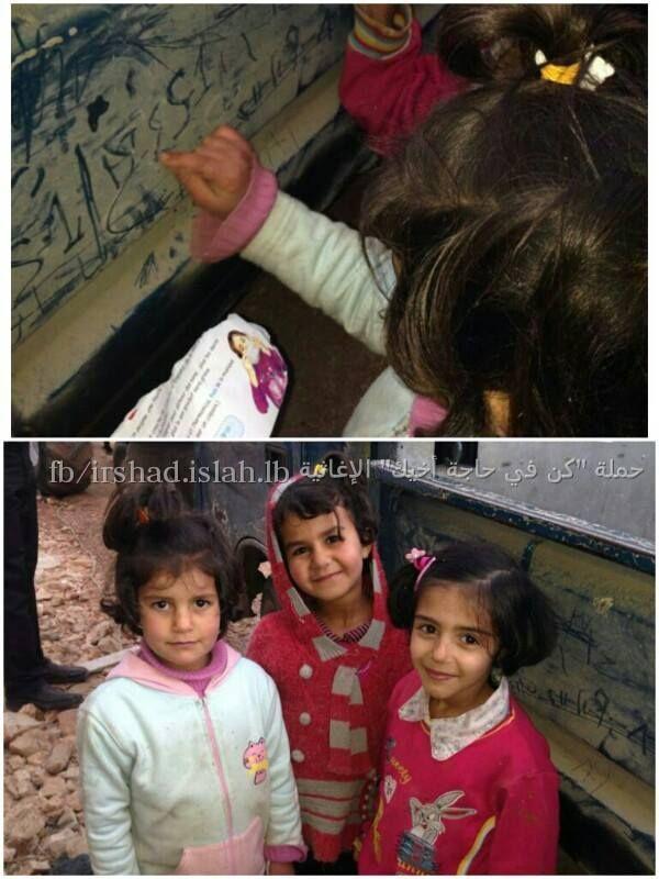 هم بانتظارك في الدنيا وأنت بانتظارهم في الآخرة كن في حاجة أخيك حملة إغاثة الوافدين من قارة والقلمون إلى عرسال هاتف 9611304025 جمعية الإ Refugee Campaign