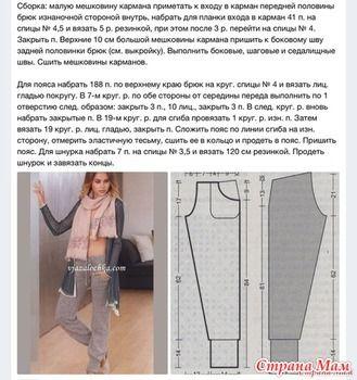 Спортивный костюм - Вязание - Страна Мам