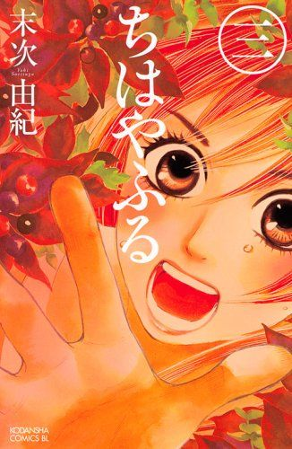 ちはやふる (3) (Be・Loveコミックス) by 末次 由紀 Chihayafuru vol. 3