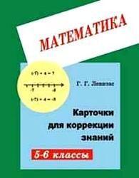 Карточки для коррекции знаний по математике для 5-6 классов. Левитас Г.Г. 2000