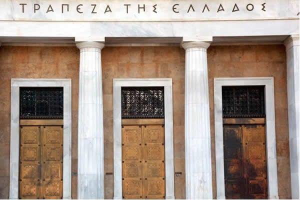 Πιερία: Θέλεις να προσληφθείς στην τράπεζα της Ελλάδας