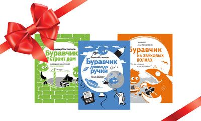 Викторина от Буравчика: ответь на 8 вопросов и выиграй комплект книг для ребенка! #конкурс #книги #детям