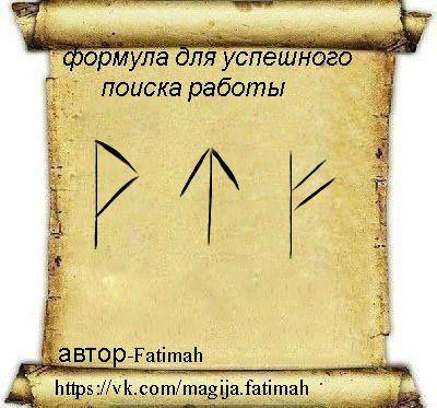 руны | Записи в рубрике руны | Дневник mamanyta : LiveInternet - Российский Сервис Онлайн-Дневников