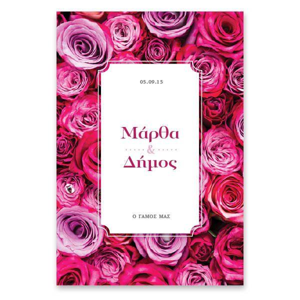 Μοντέρνα Ροζ Τριαντάφυλλα | Ένα μοντέρνο σχέδιο με θέμα πλούσια φούξια τριαντάφυλλα και κομψό πλαίσιο που κοσμεί τα ονόματά σας στο ορθογώνιο προσκλητήριο μεγέθους 15 x 22 εκατοστών κατακόρυφης διάταξης τυπώνεται σε χαρτί πολυτελείας της επιλογής σας και παραδίδεται με ταιριαστό φάκελο. http://www.lovetale.gr/lg-1279-c1-la.html