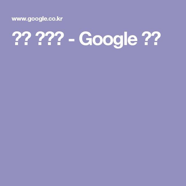 서예 운필법 - Google 검색