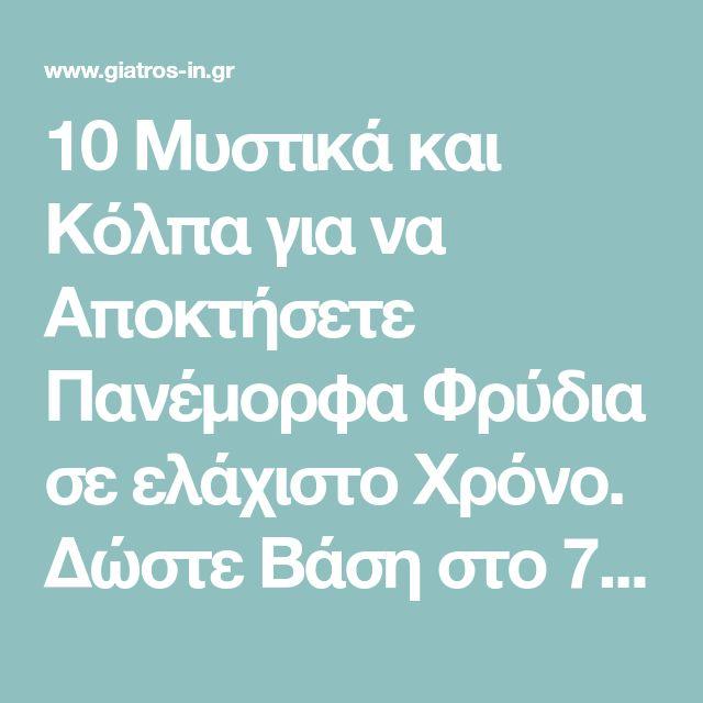 10 Μυστικά και Κόλπα για να Αποκτήσετε Πανέμορφα Φρύδια σε ελάχιστο Χρόνο. Δώστε Βάση στο 7ο!!!-ΦΩΤΟ  Giatros-in.gr