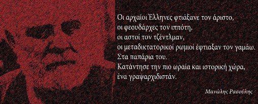 Greek Gentleman:
