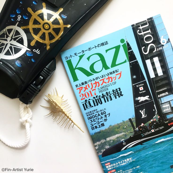 "My fin-art activities were introduced in the June issue of that monthly magazine ""KAZI"". I'm so happy to notice my activities not only diving industry but also marine industry. Thank you for great opportunity. ヨット・モーターボートの雑誌「KAZI」6月号のNews & Topicsページにフィンアートを紹介いただきました!(掲載ページ: P.130) ヨット乗りの方々にとっても、フィンは関わりのあるもの。ダイビング業界だけでなく、マリン業界全体にフィンアートを知ってもらえる素晴らしい機会をいただきました。掲載に関わってくださった皆さま、ありがとうございました。"