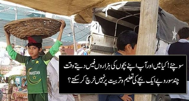 Pakistan Times: روشن پاکستان کیلئے اپنا کردار نبھائیے!