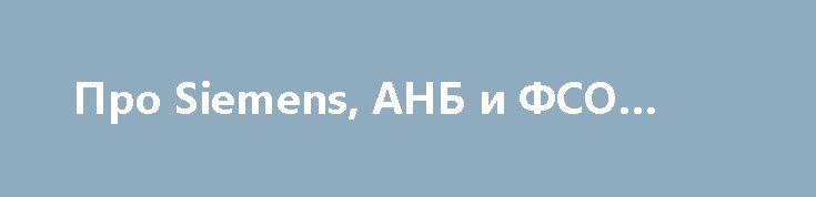 Про Siemens, АНБ и ФСО… https://apral.ru/2017/07/12/pro-siemens-anb-i-fso.html  Всё, что нужно знать по зашквару с Siemens: через две недели после возвращения Крыма в состав России, глава Siemens Джо Кэзер был в гостях в резиденции Путина. После приема он дал интервью и сказал: Siemens не руководствуется «при долгосрочном планировании краткосрочной турбулентностью». И ещё кое-что. В российском законодательстве действует общий принцип: субъект несёт ответственность только [...]The post Про…