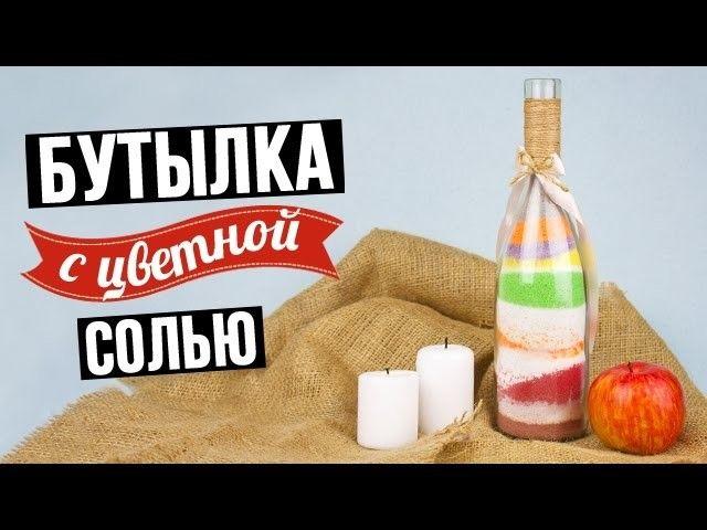 Декор кухни -  бутылка с цветной солью своими руками
