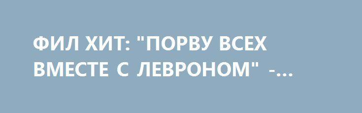 """ФИЛ ХИТ: """"ПОРВУ ВСЕХ ВМЕСТЕ С ЛЕВРОНОМ"""" - NEW!!"""